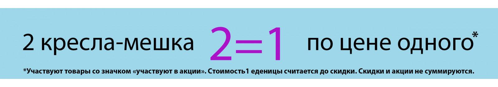 2 равно 1
